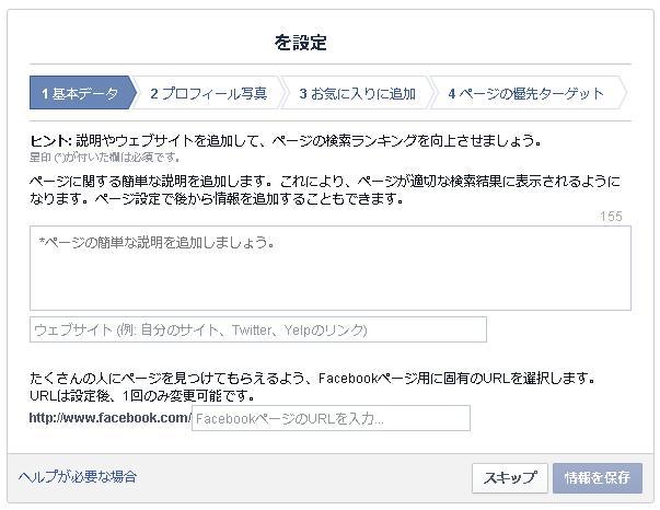 フェイスブック(Facebook)ページ-01