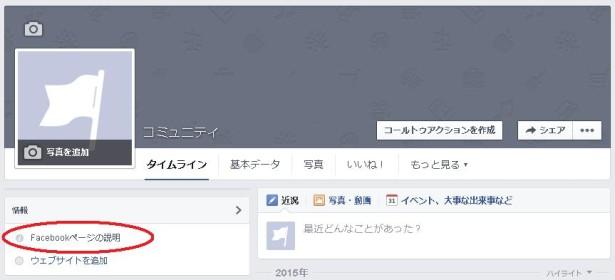 フェイスブック(Facebook)ページ-08
