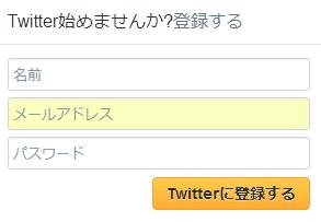 ツイッターアカウント取得-00