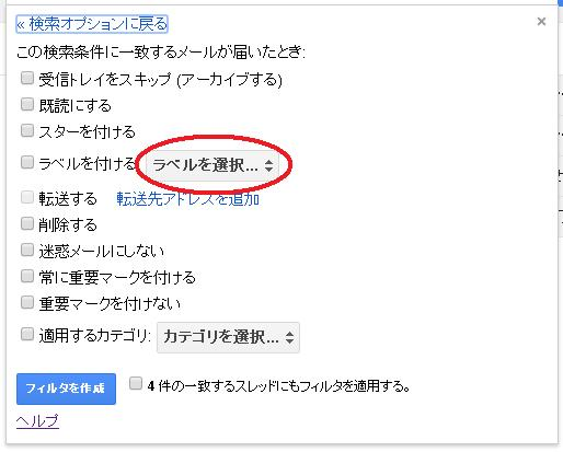 gmail-ラベル-05