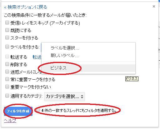gmail-ラベル-06