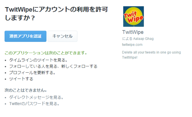 twitwipe-認証