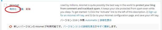 Akismet-有効化