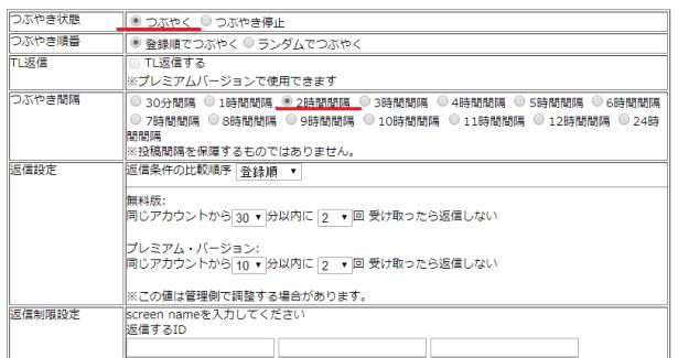 ツイッターアカウント取得-08