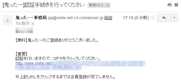 処理済~鬼ったー-07png