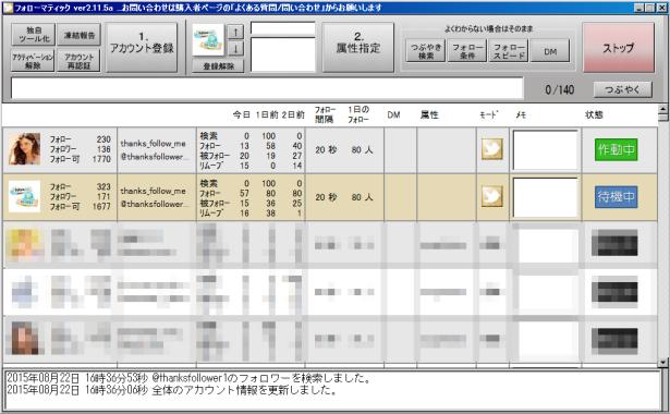 処理済~20150822