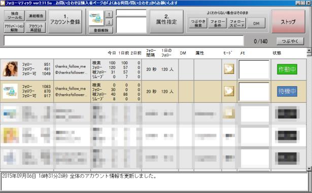 処理済~20150905
