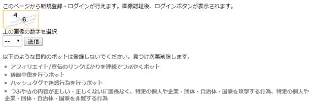 twittbot-01