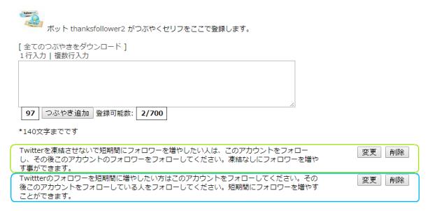 twittbot-06