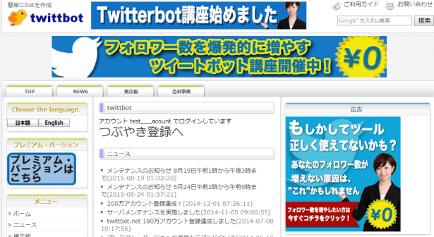 twittbot