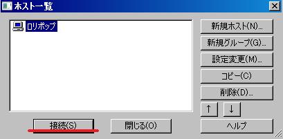 ロリポップ-接続設定