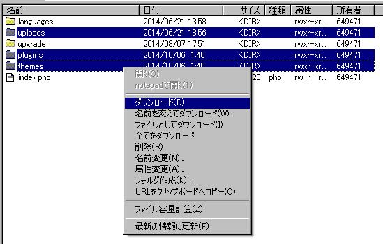 ワードプレス-バックアップ-01