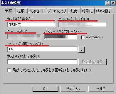 FFFTP-02