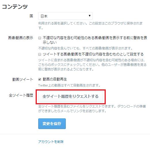 全ツイート履歴-01