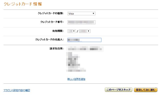クレジットカード情報-01