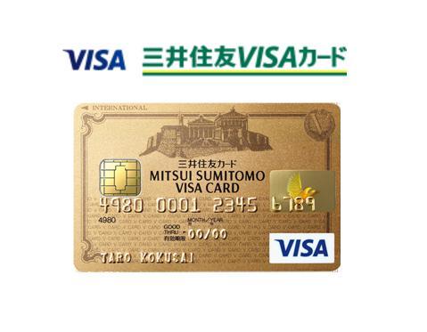 三井住友VISA-ゴールド-年会費
