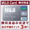 10MUJIカード