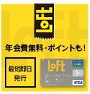 11ロフトカード