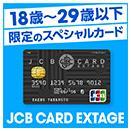 4JCB CARD EXTAGE