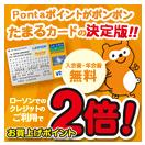 7JMBローソンPontaカードVisa発行