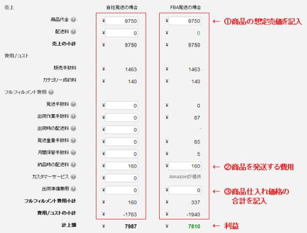 FBA料金シミュレーター-01