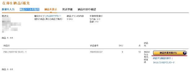 FBA発送-24