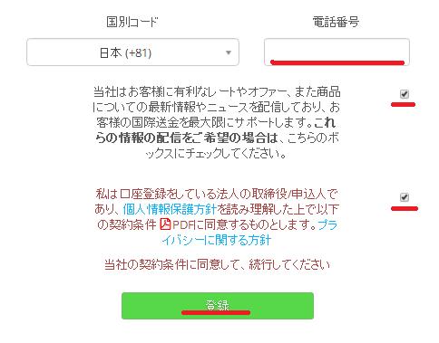 ワールドファースト-03