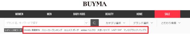 バイマ-旬キーワード-01
